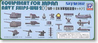 Pit-Road E10 Equipment for Japan Navy Ship WWII V 1:700