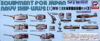 Pit-Road E05 WW II Equipment For Japan Navy Ship Set II 1:700