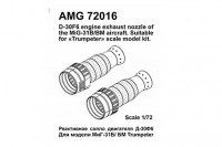 Amigo Models AMG 72016 1/72 D-30F6 engine exh. nozzle for MiG-31B/BM