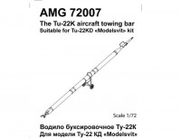 Amigo Models AMG 72007 1/72 Tu-22K aircraft towing bar (MSVIT)