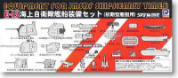 Pit-Road E15 Equipment For JMSDF Ships (Early Times) 1:700