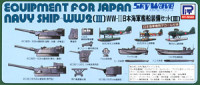 Pit-Road E-3 WWII Equipment For Japan Navy Ship III 1:700