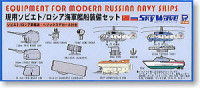 Pit-Road E8 Equipment for Modern Russian Navy Ships 1:700