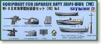 Pit-Road E13 WWII Equipment for IJN Ships VIII 1:700