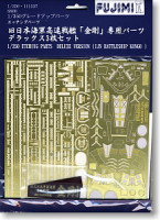 Fujimi 111537 Etching Parts Deluxe Version (IJN Battleship Kongo) 1:350