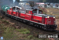 Aoshima 00999 Diesel Locomotive DD51 Standard Specification 1:48