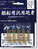 Fujimi 111568 Gun-Ship-Generic 10 pieces (Brass) 1:350
