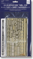 Fujimi 112237 Etching Parts A/B/C For IJN Aircraft Carrier Sh?kaku & 12.7cm Anti-aircraft gun Set 1:350