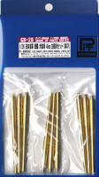 Pit-Road GB20 IJN Battle Ship Yamato 46cm Main Barrel Set (9 pieces) 1:200