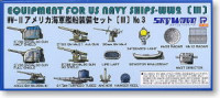 Pit-Road E6 Equipment for Navy Ships-WW II 1:700