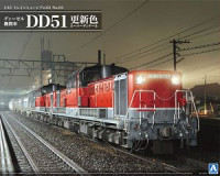 Aoshima 009987 Diesel Locomotive DD51 Renewed Color Super Detail 1:45