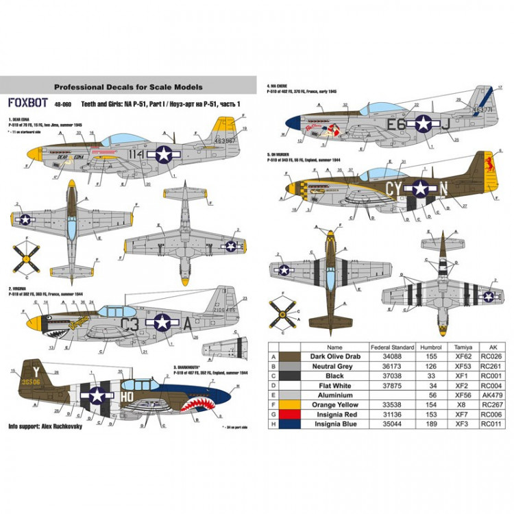 Foxbot 48-060A North American P-51 Mustang Nose art, Part 1 (без технических надписей) 1/48