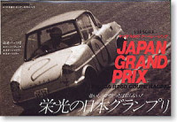 Arii 202449 `63 Mazda R360 Coupe Racing 1:32