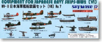 Pit-Road E12 Equipment For Japan Navy Ship WW-2 (7) 1:700